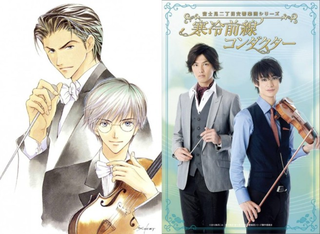 Fujimi Orchestra