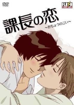 Kachou_no_Koi